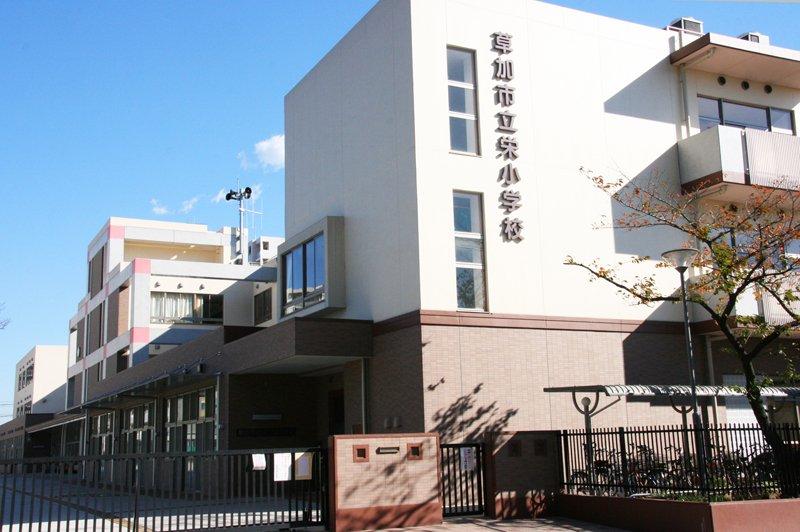 「草加市立栄小学校」